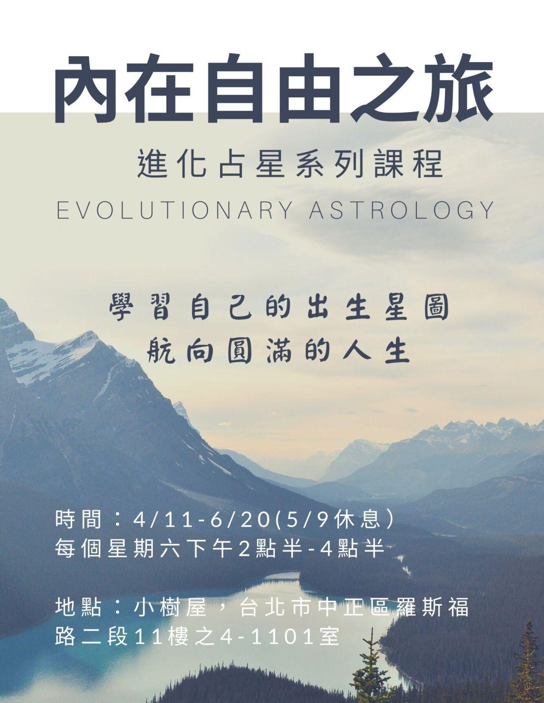 進化占星課程(二版)