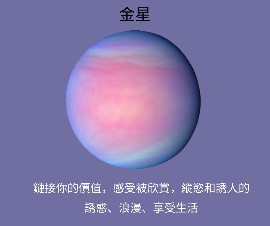 金星.png
